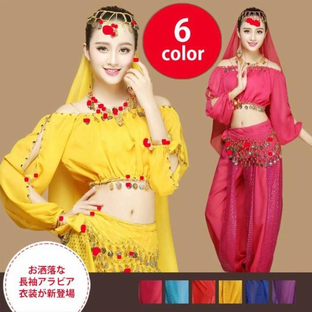 3a8213aba6e90 送料無料レディースアラジン衣装長袖アラビア衣装女性ベリーダンス8点セットアラジンコスチューム