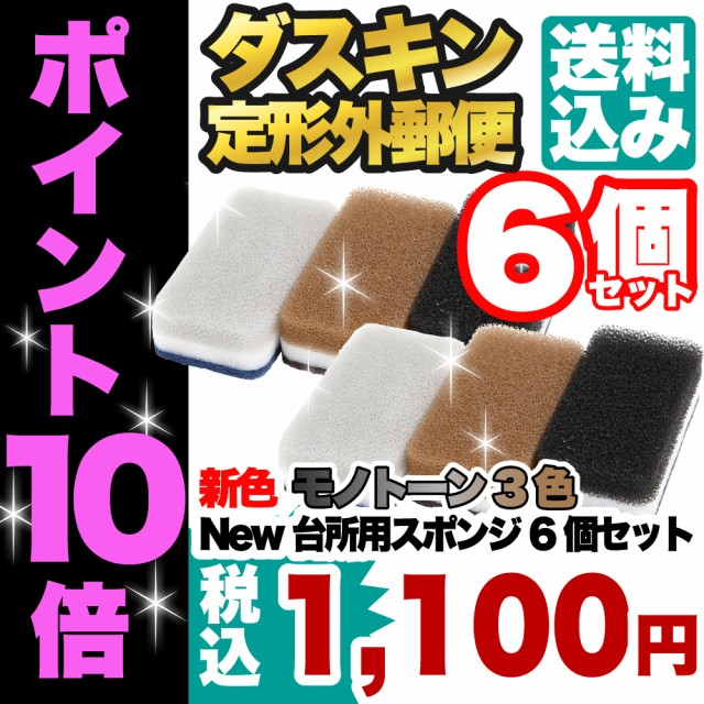 ダスキン スポンジ 【 新色 モノトーン 】6個セット(3色パック×2セット) 【 送料無料 】で【 ポイント10倍 】