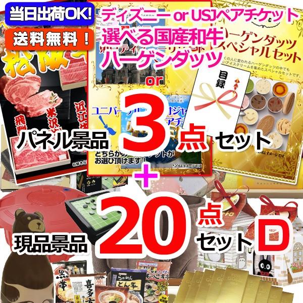 景品 ビンゴ 二次会 ディズニーorUSJ選べるペアチケット!人気パネル景品3枚&現品20点セットD15312