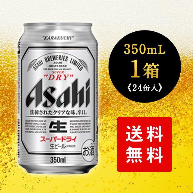 送料無料 アサヒ スーパードライ 350mL×24缶 1ケース ビール
