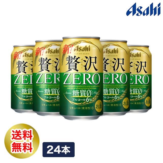 送料無料 アサヒ クリアアサヒ 贅沢ゼロ 350mL×24缶 1ケース ビール 新ジャンル