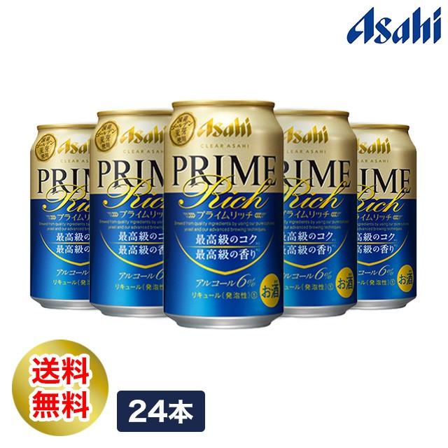 送料無料 アサヒクリア アサヒ プライムリッチ 缶 350mL ×24缶 1ケース ビール 新ジャンル リキュール(発泡性)