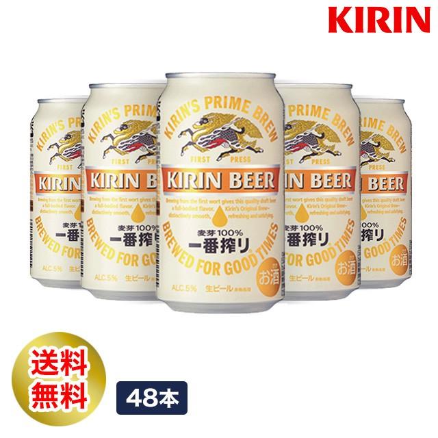 送料無料 キリン 一番搾り 350mL×48缶 2ケース ビール