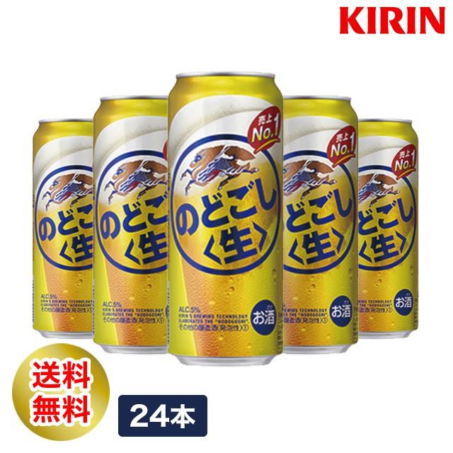 送料無料 キリン のどごし<生> 500mL×24缶 1ケース ビール その他の醸造酒(発泡性)