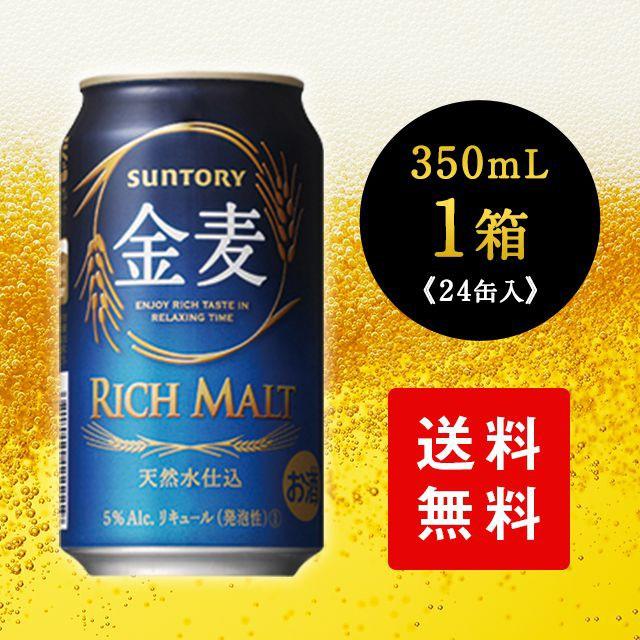 送料無料 サントリー 金麦 350mL ×24缶 1ケース ビール 新ジャンル