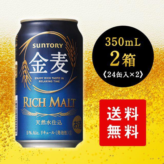 送料無料 サントリー 金麦 350mL ×48缶 2ケース ビール 新ジャンル