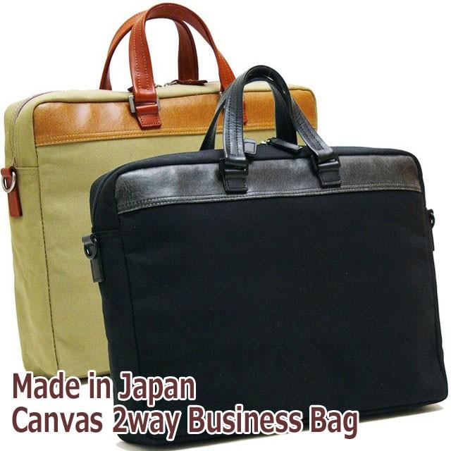 cc52488fa77a ビジネスバッグ ブリーフケース【送料無料】日本製 織人 帆布キャンバス×フェイク