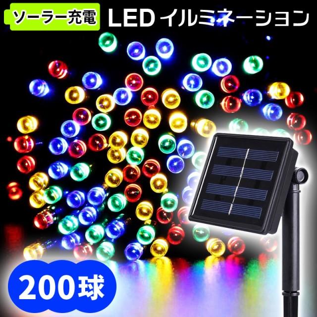 イルミネーション ソーラー充電 LEDライト LED電球 ソーラーイルミネーションライト 200球 電気代ゼロ 屋外 室内 クリスマス 防水