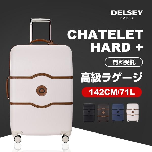 スーツケース キャリーケース キャリーバッグ 中型 Mサイズ 71L 4-7泊 10年保証 DELSEY CHATELET HARD マット ストッパー機能 tsa 8輪