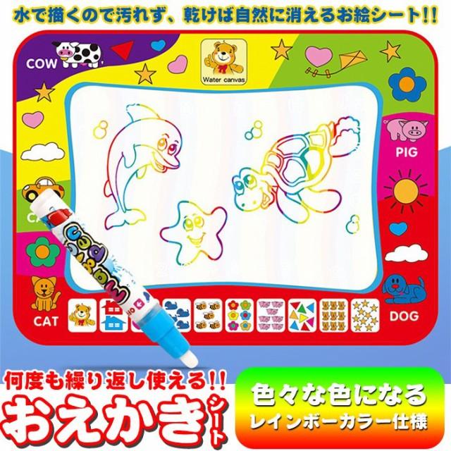 おえかき カラフル レインボー シート 水 知育玩具 お絵描き ぬりえ