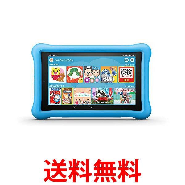 Fire HD 8 キッズモデル ブルー (8 インチ HD  ディスプレイ) 32GB 送料無料