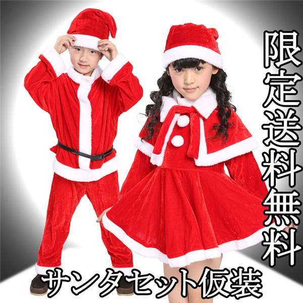 2542d28e83544 90~160cm クリスマス サンタ 帽子付き 子供 サンタクロース サンタ コスプレ赤ちゃん キッズ 衣装 ベビー服 男の子