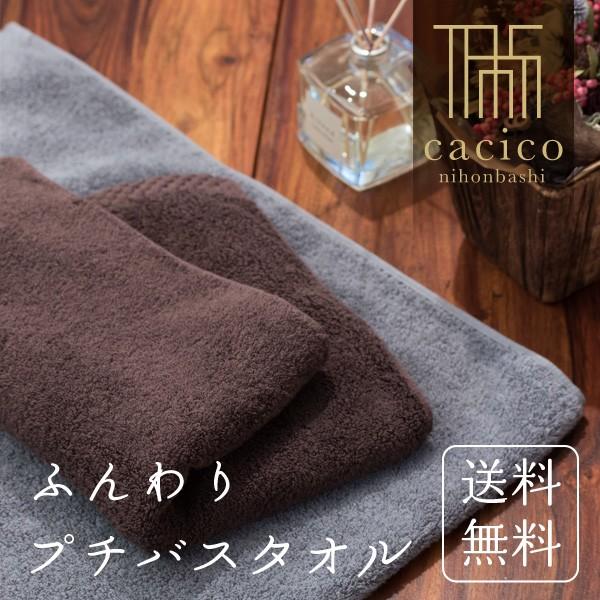 cacico 今治産ふんわりプチバスタオル メール便送料無料