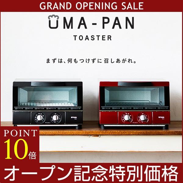 【オープニングセール実施中】 オーブントースター タイガー KAE-G13N うまパン ワイド 食パン おしゃれ 1300W