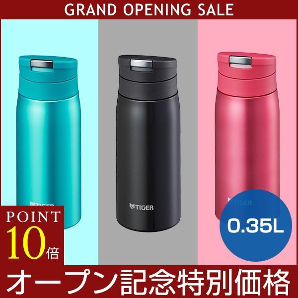 【タイムセール】 水筒 ステンレス ボトル MCX-A035サハラマグ 0.35L 軽量 清潔 保温 保冷 夢重力