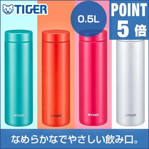 水筒 ステンレスボトル タイガー MMZ-A501 サハラマグ 0.5L 軽量 保温 保冷 丸洗い 夢重力