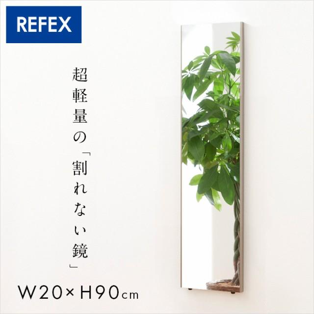[クーポン配布中] 日本製/軽量/割れないミラー 姿見 全身鏡 壁掛け ウォールミラー リフェクスミラー スタンダード W20xH90cm 4color