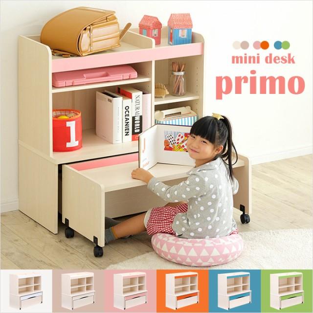 子供用机 キッズデスク ランドセルラック 木製 キッズテーブル ミニテーブル 収納付き ミニデスク 3点セット primo(プリモ) 3タイプ対応