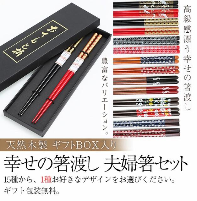 送料無料 1,000円ポッキリ 15種から選べる 幸せの箸渡し 夫婦箸セット ギフトBOX入り【結