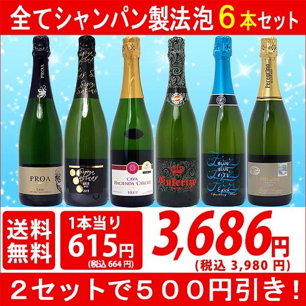 ▽(6大 ワインセット 2セット500円引) 送料無料 スパークリング 本格シャンパン製法の極上辛口泡6本セット クリスマス^W0A5D3SE^