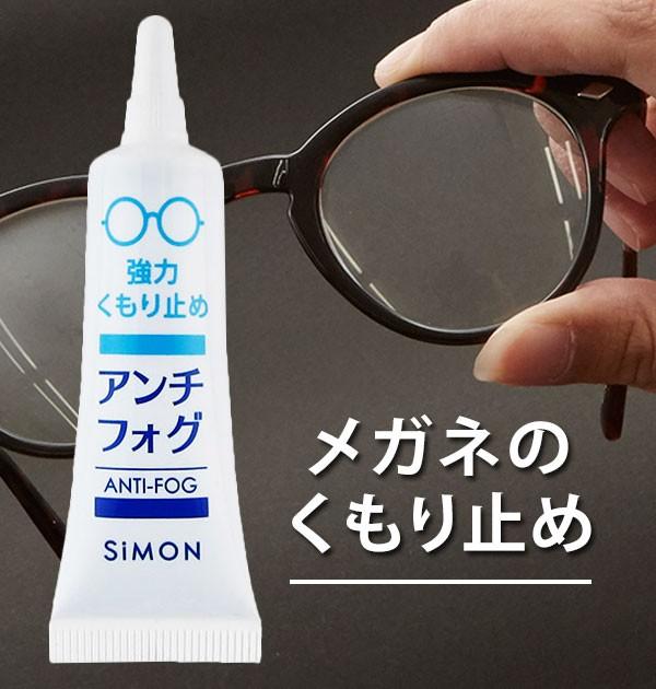 メガネ くもりどめ アンチフォッグ Anti Fog 眼鏡 レンズクリーナー