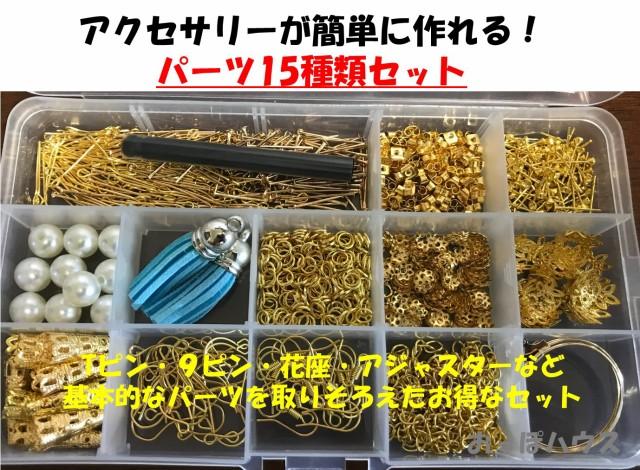 アクセサリー パーツ セット 金具 ハンドメイド 15種類 材料 手芸用品 ピアス ネックレス ゴールド