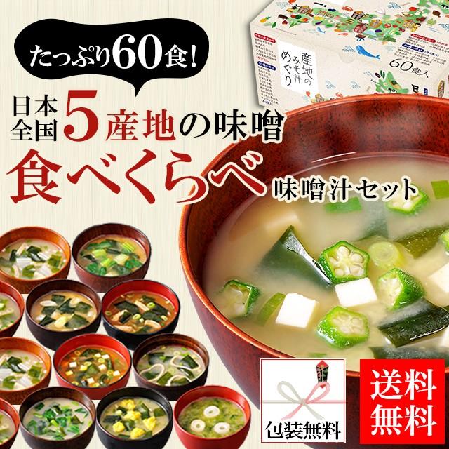 ランキング1位 送料無料 5産地のみそ、食べ比べ 産地のみそ汁めぐり 60食( ひかり味噌 インスタント味噌汁 )#沖縄は別途600円