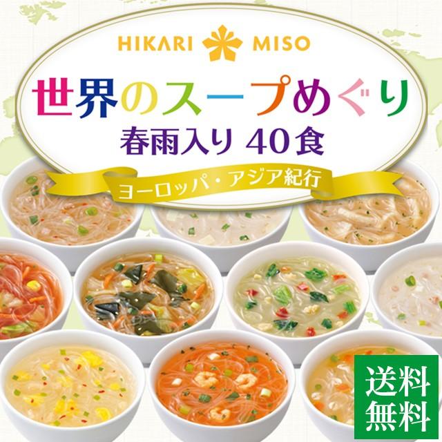 送料無料 世界のスープめぐり春雨入り40食 ( ひかり味噌 インスタントスープ ) #沖縄は別途送料600円