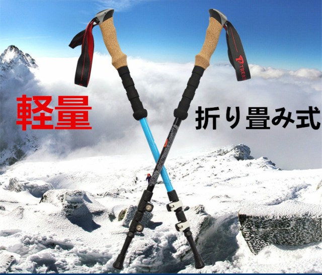 87e2800145 トレッキングポール トレッキングステッキ 登山 登山杖 登山用品 山登り ハイキング ウォーキング スティック I型