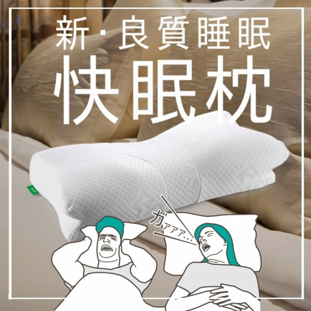 【30%OFF】 送料無料 快眠グッズ スージーAS快眠枕 いびき ストレートネック いびき対策 防止 いびき対策グッズ 解消