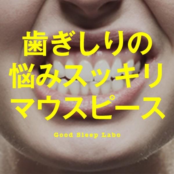 【11月上旬から順次出荷】いびき・歯ぎしり防止に スージーマウスピース