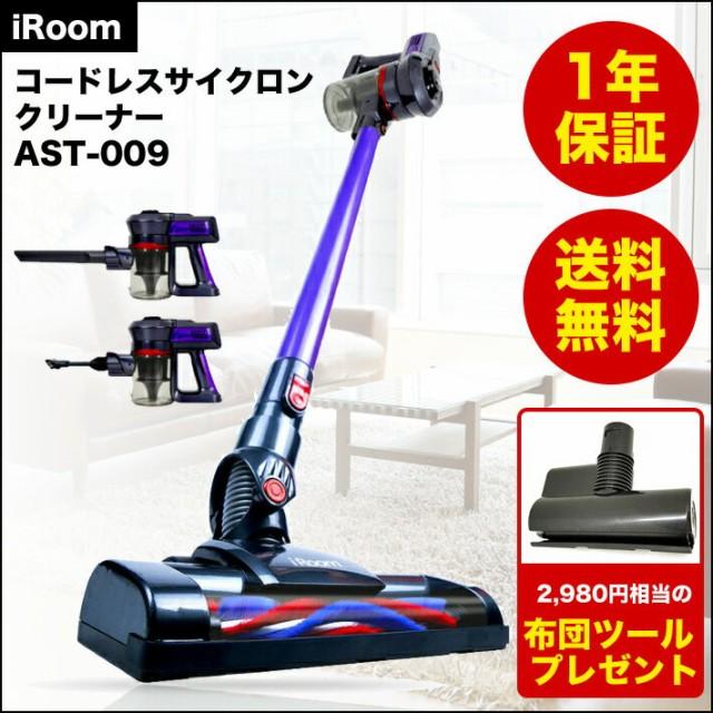 【1年保証】 送料無料 iRoom 掃除機 サイクロン式 クリーナー 布団クリーナー 充電式 家庭用掃除機 コードレス 掃除機