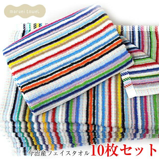 今治産 フェイスタオル 10枚セット【送料無料】フェイスタオル 還元祭
