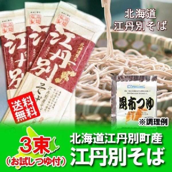 8a61708a603a 送料無料 蕎麦 乾麺 江丹別 そば 乾麺 250g×3束 価格 1000 円 ポイント消化