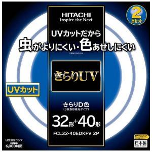 日立 丸形蛍光ランプ 「きらりUV」(32形+40形/昼光色/2本入) FCL3240EDKFV2P