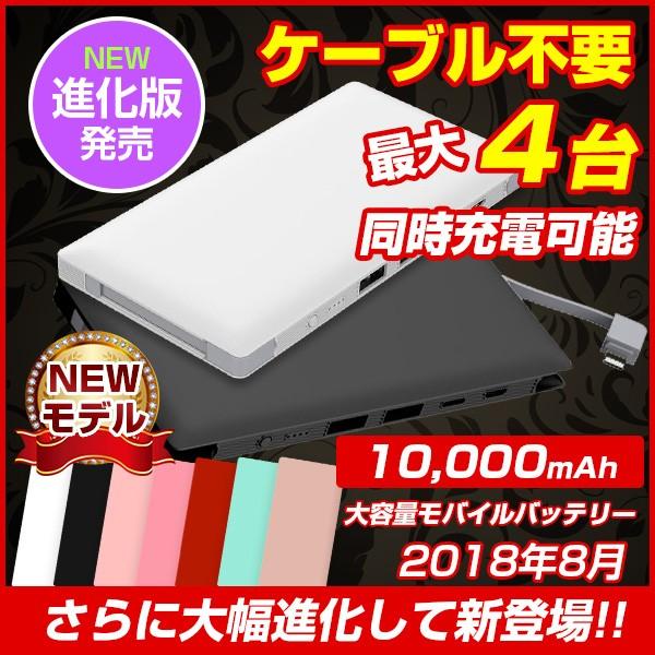 【セール】■NEWモデル 4台同時充電可能 10000mAh スマホ iPhone6 モバイルバッテリー ALPHA LING w-07