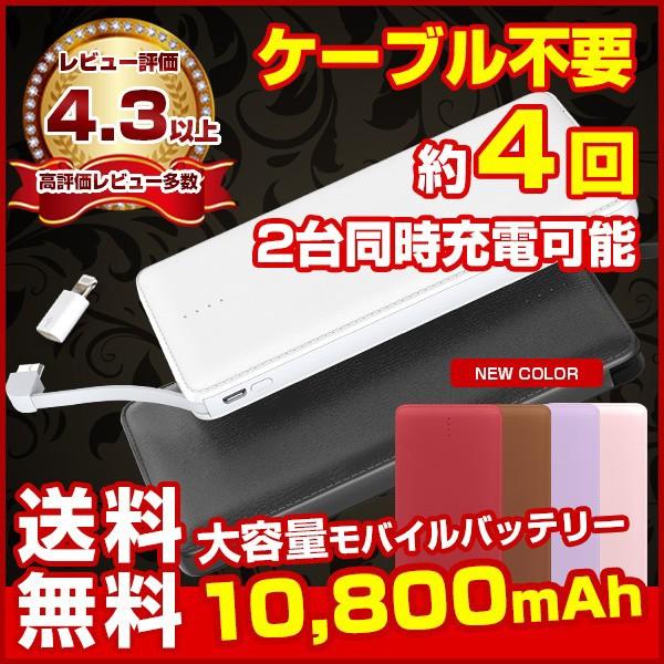 モバイルバッテリー iOS/Android対応 ケーブル内蔵 10800mAh 大容量 軽量 薄型 急速充電 ALPHA LING w-05