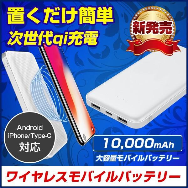 Qiワイヤレス充電対応 大容量モバイルバッテリー 3台同時 10000mAh スマホ ALPHA LING x-01