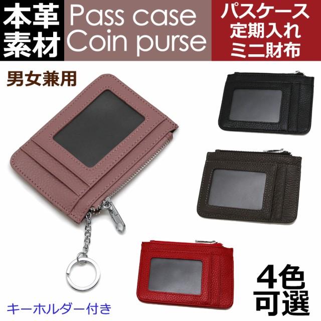 c681bafad38f パスケース 定期入れ 本革 カードケース メンズ レディース 男女兼用 ファスナーポケットケース 小銭
