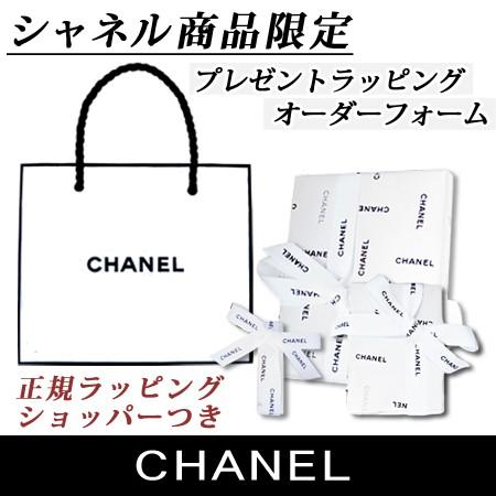 8e08b6970b12 【商品と同時購入限定】シャネル 専用 ラッピング 注文フォーム 公式包装 プレゼント 贈り物