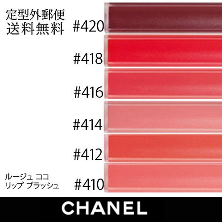 6729b0242d72 シャネル ルージュ ココ リップ ブラッシュ 5.5g 全6色 -CHANEL-の通販は ...