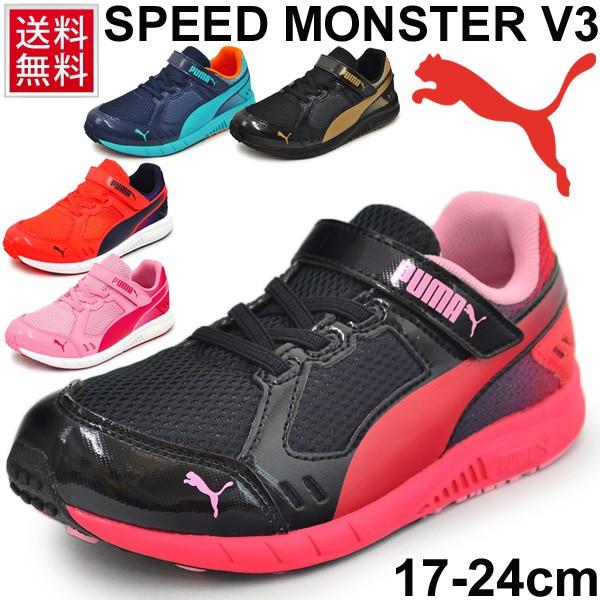 4a552577ab517 キッズシューズ プーマ PUMA スピードモンスターV3 スニーカー ジュニア 子供靴 17.0-24.0cm