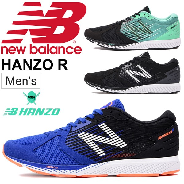 f143f1b57cf00 ランニングシューズ メンズ ニューバランス newbalance NB HANZO ハンゾー/レーシング マラソン  /MHANZR-【NBhanzoMLab