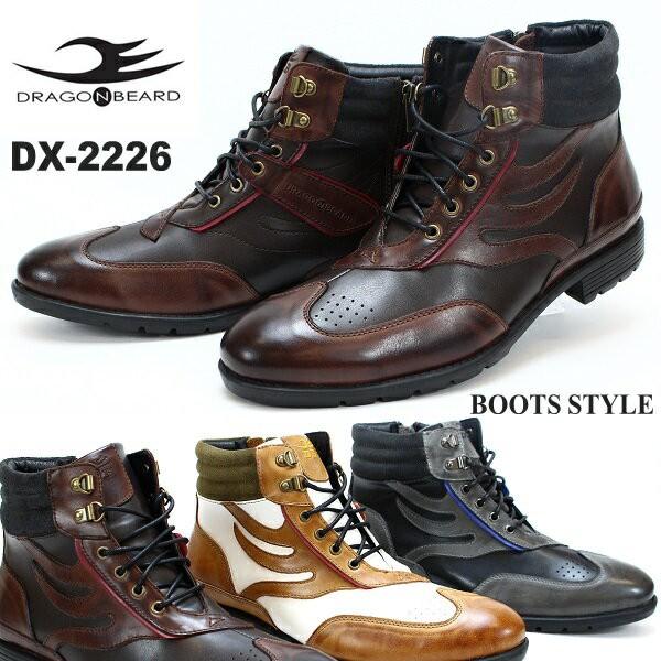 (DX-2226) ドラゴンベアード ブーツ (DRAGONBEARD) /