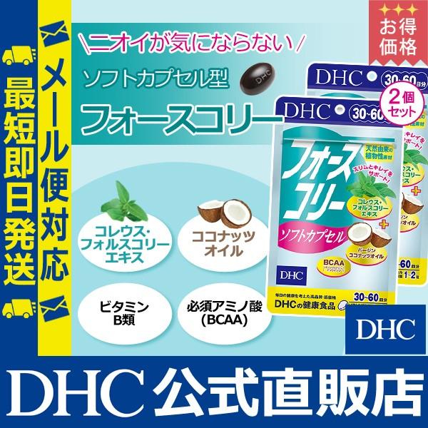 dhc ダイエットサプリ ダイエット 【メーカー直販】 フォースコリー ソフトカプセル 30日分 2個
