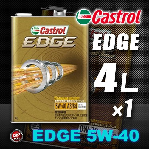 Castrol カストロール EDGE 5W-40 SN全合成 4Lx1缶 エンジンオイル