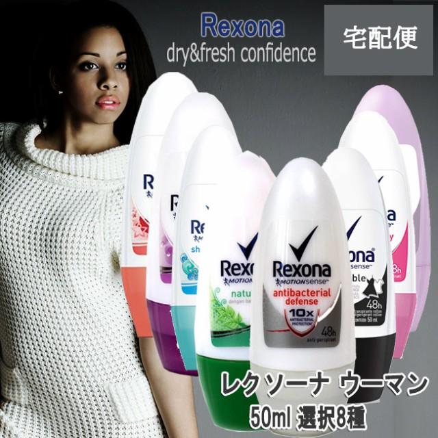 レクソーナ ウーマン 選択8種 50ml 制汗剤 デオドラント ロールオン 【女性用】