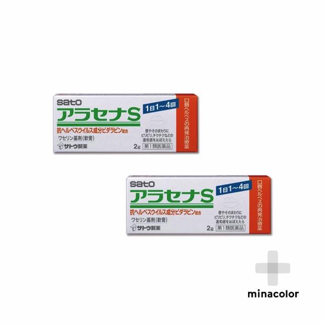 【第1類医薬品】 アラセナS 2g ×2個 口唇ヘルペス再発治療