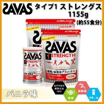 SAVAS (ザバス) プロテイン サプリメント CZ7316 ...