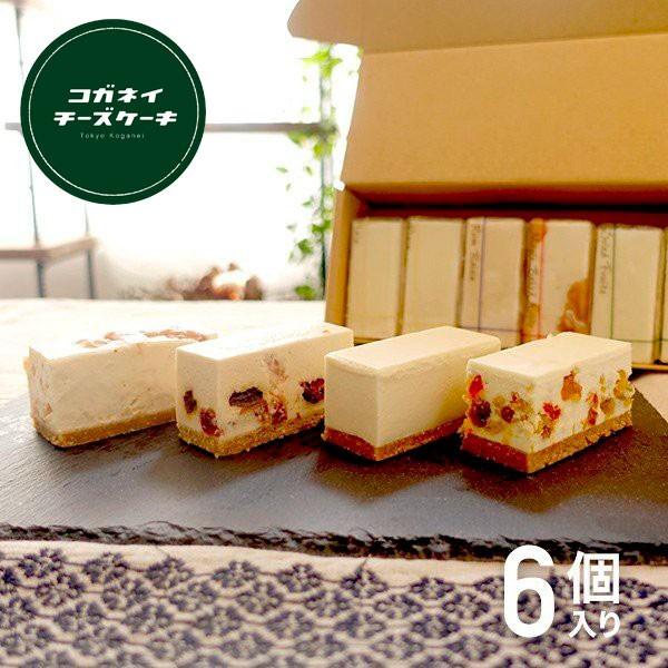 ケーキ チーズケーキ お菓子 白砂糖不使用チーズケーキ お試し4種食べ比べ 冬 [6個入り] 【送料無料】クリスマス ギフト お歳暮